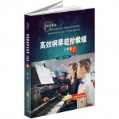 高效钢琴进阶教程 启蒙篇 1(识谱+手指站立)