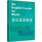 音乐英语教程(An English Course on Music)