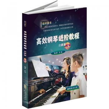 高效钢琴进阶教程 启蒙篇 3(基础技巧分类)