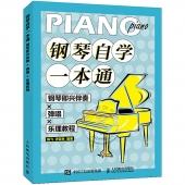 钢琴自学一本通:钢琴即兴伴奏X弹唱X乐理教程