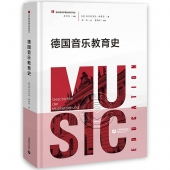 德国音乐教育史(精装)——音乐教育学理论研究译丛