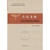 齐风鲁韵——当代山东风格民族室内乐创作曲集