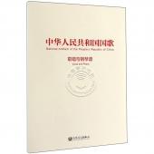 中华人民共和国国歌:歌唱与钢琴谱