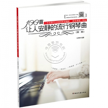 100首让人安静的流行钢琴曲(新版)