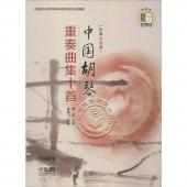 中国胡琴重奏曲集十首(总谱&分谱)