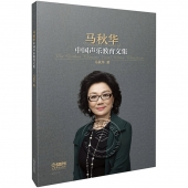 马秋华中国声乐教育文集