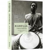 班吉的管号乐队:一位民族音乐学家的迷人之旅