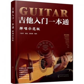 吉他入门一本通(弹唱示范版)