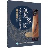 纸短琴长:古筝流行改编曲谱集(纯筝独奏版)