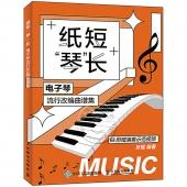 纸短琴长:电子琴流行改编曲谱集