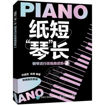 纸短琴长:钢琴流行改编曲谱集2