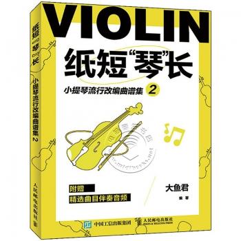 纸短琴长:小提琴流行改编曲谱集2
