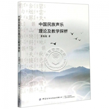 中国民族声乐理论及教学探析