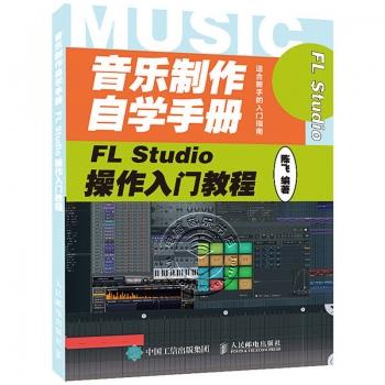 音乐制作自学手册:FL Studio操作入门教程