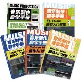 音乐制作自学手册 全套装(5本)
