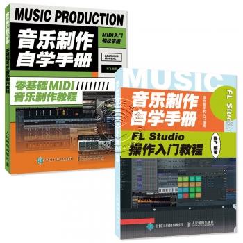 音乐制作自学手册 之 FL Studio套装(2本)