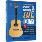 吉他初学那些事儿:吉他小白必知必会的88个问题