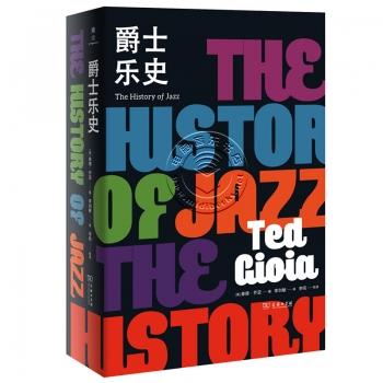 爵士乐史(The History of Jazz)