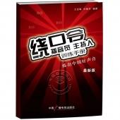 绕口令:播音员主持人训练手册(最新版)【电子版请咨询】