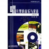 唱片里的音乐与录音(附1CD光盘)【电子版请询价】