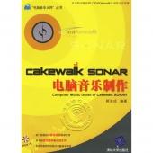 Cakewalk Sonar电脑音乐制作(附光盘)【电子版请咨询】