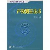 声频测量技术——电声技术及其应用丛书【电子版请咨询】