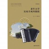 老年大学实用手风琴教程——全国老年大学新形态示范系列教材