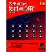 效果器插件技术与应用[上](附CD光盘)【电子版请询价】