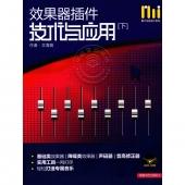 效果器插件技术与应用[下](附CD光盘)【电子版请询价】