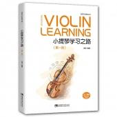 小提琴学习之路(第一册)——弦乐艺术系列丛书