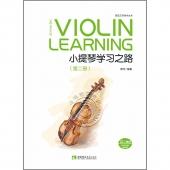 小提琴学习之路(第二册)——弦乐艺术系列丛书