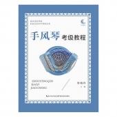 手风琴考级教程——武汉音乐学院社会艺术水平考级丛书