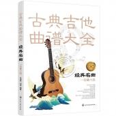 古典吉他曲谱大全:经典名曲(一级~六级)