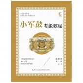 小军鼓考级教程——武汉音乐学院社会艺术水平考级丛书