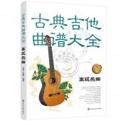 古典吉他曲谱大全:高级乐曲