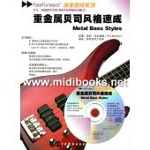 重金属贝司风格速成(附1CD)——演奏速成系列【电子版请询价】