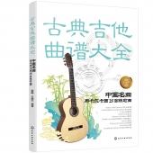 古典吉他曲谱大全:中国名曲与卡尔卡西25首练习曲