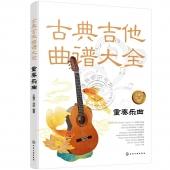 古典吉他曲谱大全:重奏乐曲