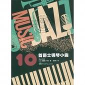10首爵士钢琴小曲