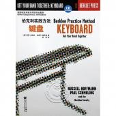 伯克利实践方法:键盘(附1CD光盘)——美国伯克利音乐学院专业教材【电子版请询价】