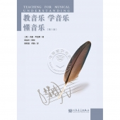 教音乐 学音乐 懂音乐(第3版)
