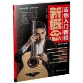 新概念吉他入门教程(修订升级版)
