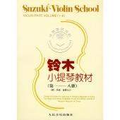 铃木小提琴教材【第1-8册】(附CD光盘)【电子版请咨询】
