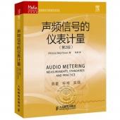 声频信号的仪表计量(第2版)——传媒典藏·音频技术与录音艺术译丛【电子版请询价】