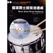 摇滚爵士鼓技法速成(附CD光盘)——演奏速成系列【电子版请询价】