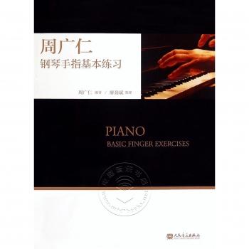 周广仁钢琴手指基本练习【电子版请询价】