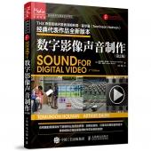 数字影像声音制作(第2版)——传媒典藏·音频技术与录音艺术译丛