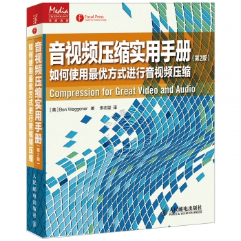 音视频压缩实用手册:如何使用最优方式进行音视频压缩(第2版)——传媒典藏【电子版请询价】