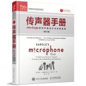 传声器手册:John Eargle的传声器设计与应用指南(第3版)——传媒典藏·音频技术与录音艺术译丛