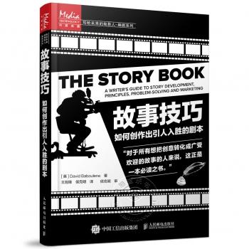 故事技巧:如何创作出引人入胜的剧本——传媒典藏·写给未来的电影人·编剧系列【电子版请咨询】